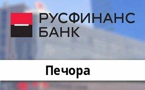 Справочная информация: Русфинанс Банк в Печоре — адреса отделений и банкоматов, телефоны и режим работы офисов