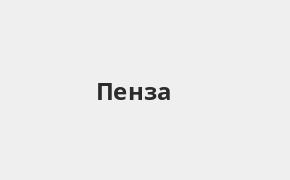 Справочная информация: Банкоматы Русфинанс Банка в Пензе — часы работы и адреса терминалов на карте