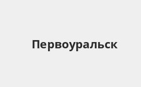 Справочная информация: Русфинанс Банк в Первоуральске — адреса отделений и банкоматов, телефоны и режим работы офисов