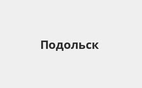Справочная информация: Русфинанс Банк в Подольске — адреса отделений и банкоматов, телефоны и режим работы офисов