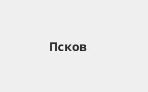 Справочная информация: Русфинанс Банк в Пскове — адреса отделений и банкоматов, телефоны и режим работы офисов