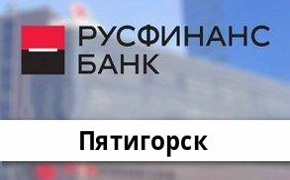 Справочная информация: Русфинанс Банк в Пятигорске — адреса отделений и банкоматов, телефоны и режим работы офисов