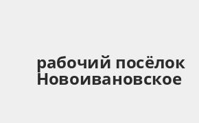 Справочная информация: Банкоматы Русфинанс Банка в рабочий посёлке Новоивановское — часы работы и адреса терминалов на карте