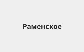 Справочная информация: Банкоматы Русфинанс Банка в Раменском — часы работы и адреса терминалов на карте