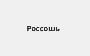 Справочная информация: Русфинанс Банк в Россоши — адреса отделений и банкоматов, телефоны и режим работы офисов