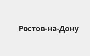 Справочная информация: Банкоматы Русфинанс Банка в Ростове-на-Дону — часы работы и адреса терминалов на карте