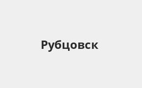Справочная информация: Русфинанс Банк в Рубцовске — адреса отделений и банкоматов, телефоны и режим работы офисов