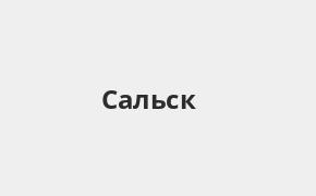 Справочная информация: Русфинанс Банк в Сальске — адреса отделений и банкоматов, телефоны и режим работы офисов