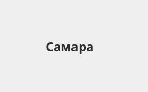 Справочная информация: Банкоматы Русфинанс Банка в Самаре — часы работы и адреса терминалов на карте