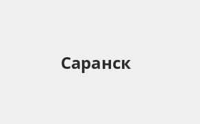 Справочная информация: Отделение Русфинанс Банка по адресу Республика Мордовия, Саранск, Пролетарская улица, 83А — телефоны и режим работы