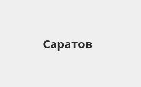Справочная информация: Банкоматы Русфинанс Банка в Саратове — часы работы и адреса терминалов на карте