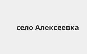Справочная информация: Банкоматы Русфинанс Банка в селе Алексеевка — часы работы и адреса терминалов на карте
