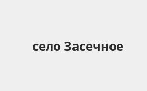 Справочная информация: Русфинанс Банк в селе Засечное — адреса отделений и банкоматов, телефоны и режим работы офисов