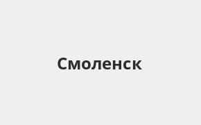 Справочная информация: Банкоматы Русфинанс Банка в Смоленске — часы работы и адреса терминалов на карте