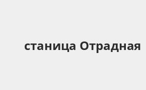 Справочная информация: Отделение Русфинанс Банка по адресу Краснодарский край, станица Отрадная, Красная улица, 671 — телефоны и режим работы