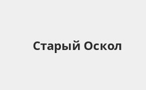 Справочная информация: Отделение Русфинанс Банка по адресу Белгородская область, Старый Оскол, микрорайон Олимпийский, 56с1 — телефоны и режим работы