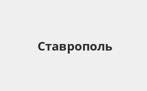 Справочная информация: Отделение Русфинанс Банка по адресу Ставропольский край, Ставрополь, улица Маршала Жукова, 8 — телефоны и режим работы