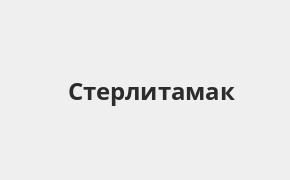 Справочная информация: Русфинанс Банк в Стерлитамаке — адреса отделений и банкоматов, телефоны и режим работы офисов