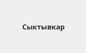 Справочная информация: Банкоматы Русфинанс Банка в Сыктывкаре — часы работы и адреса терминалов на карте