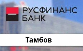 Справочная информация: Отделение Русфинанс Банка по адресу Тамбовская область, Тамбов, Коммунальная улица, 50 — телефоны и режим работы