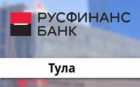 Справочная информация: Банкоматы Русфинанс Банка в Туле — часы работы и адреса терминалов на карте