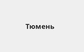 Справочная информация: Отделение Русфинанс Банка по адресу Тюменская область, Тюмень, Харьковская улица, 75 — телефоны и режим работы