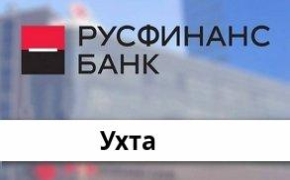 Справочная информация: Русфинанс Банк в Ухте — адреса отделений и банкоматов, телефоны и режим работы офисов