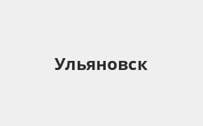Справочная информация: Банкоматы Русфинанс Банка в Ульяновске — часы работы и адреса терминалов на карте