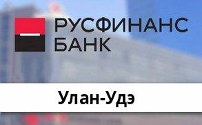 Справочная информация: Банкоматы Русфинанс Банка в Улан-Удэ — часы работы и адреса терминалов на карте