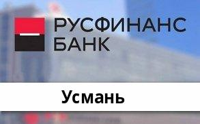 Справочная информация: Отделение Русфинанс Банка по адресу Липецкая область, Усмань, улица Ленина, 101 — телефоны и режим работы