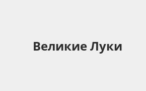 Справочная информация: Русфинанс Банк в Великих Луках — адреса отделений и банкоматов, телефоны и режим работы офисов