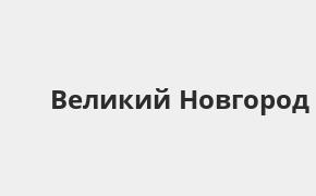 Справочная информация: Отделение Русфинанс Банка по адресу Новгородская область, Великий Новгород, Речная улица, 1 — телефоны и режим работы