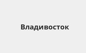 Справочная информация: Русфинанс Банк в Владивостоке — адреса отделений и банкоматов, телефоны и режим работы офисов