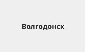 Справочная информация: Русфинанс Банк в Волгодонске — адреса отделений и банкоматов, телефоны и режим работы офисов