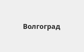 Справочная информация: Банкоматы Русфинанс Банка в Волгограде — часы работы и адреса терминалов на карте