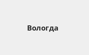Справочная информация: Банкоматы Русфинанс Банка в Вологде — часы работы и адреса терминалов на карте