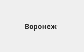 Справочная информация: Банкоматы Русфинанс Банка в Воронеже — часы работы и адреса терминалов на карте