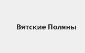 Справочная информация: Русфинанс Банк в Вятских Полянах — адреса отделений и банкоматов, телефоны и режим работы офисов