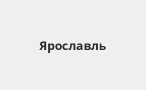 Справочная информация: Банкоматы Русфинанс Банка в Ярославле — часы работы и адреса терминалов на карте